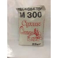 Пескобетон М-300 25кг